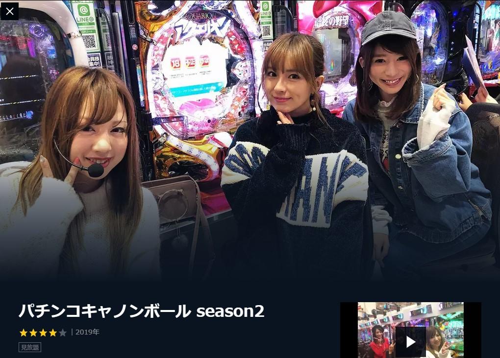 U-NEXTの利用はコチラ♪人気チャンネルのパチンコ・パチスロ作品を全部【見放題】配信中!