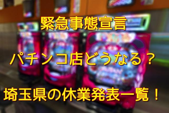 今日 営業 し て いる パチンコ 屋 【東京都】パチンコ店さん、今日も元気に営業再開!まとめ